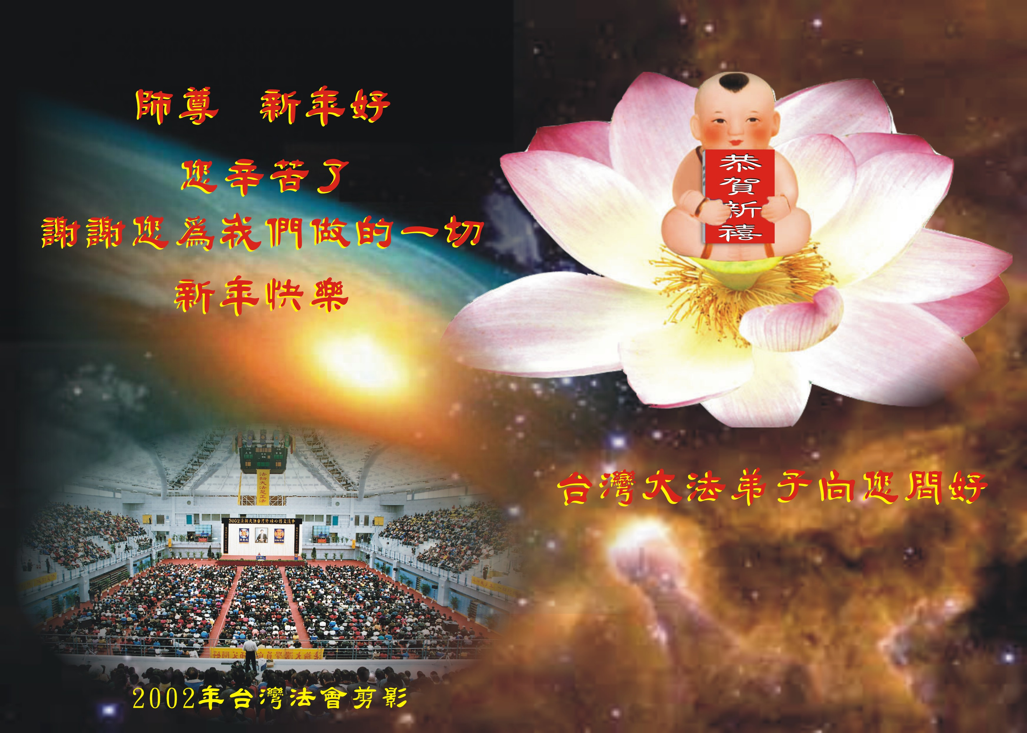 Falun dafa practitioners from asianpacific regions respectfully words in the photo left master greetings you have been working so hard thank you for all you have done for us happy new year kristyandbryce Images