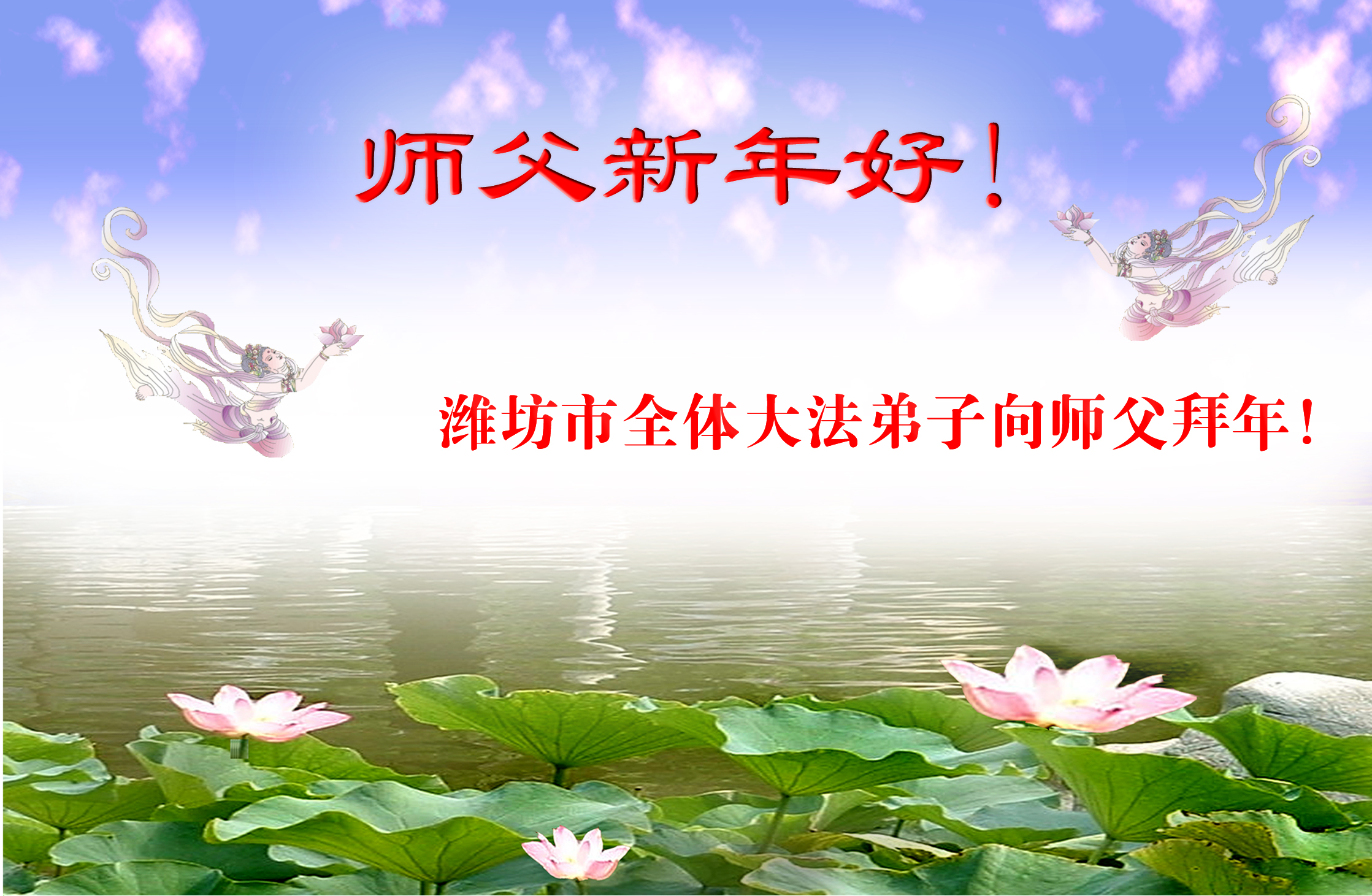 New year greeting words