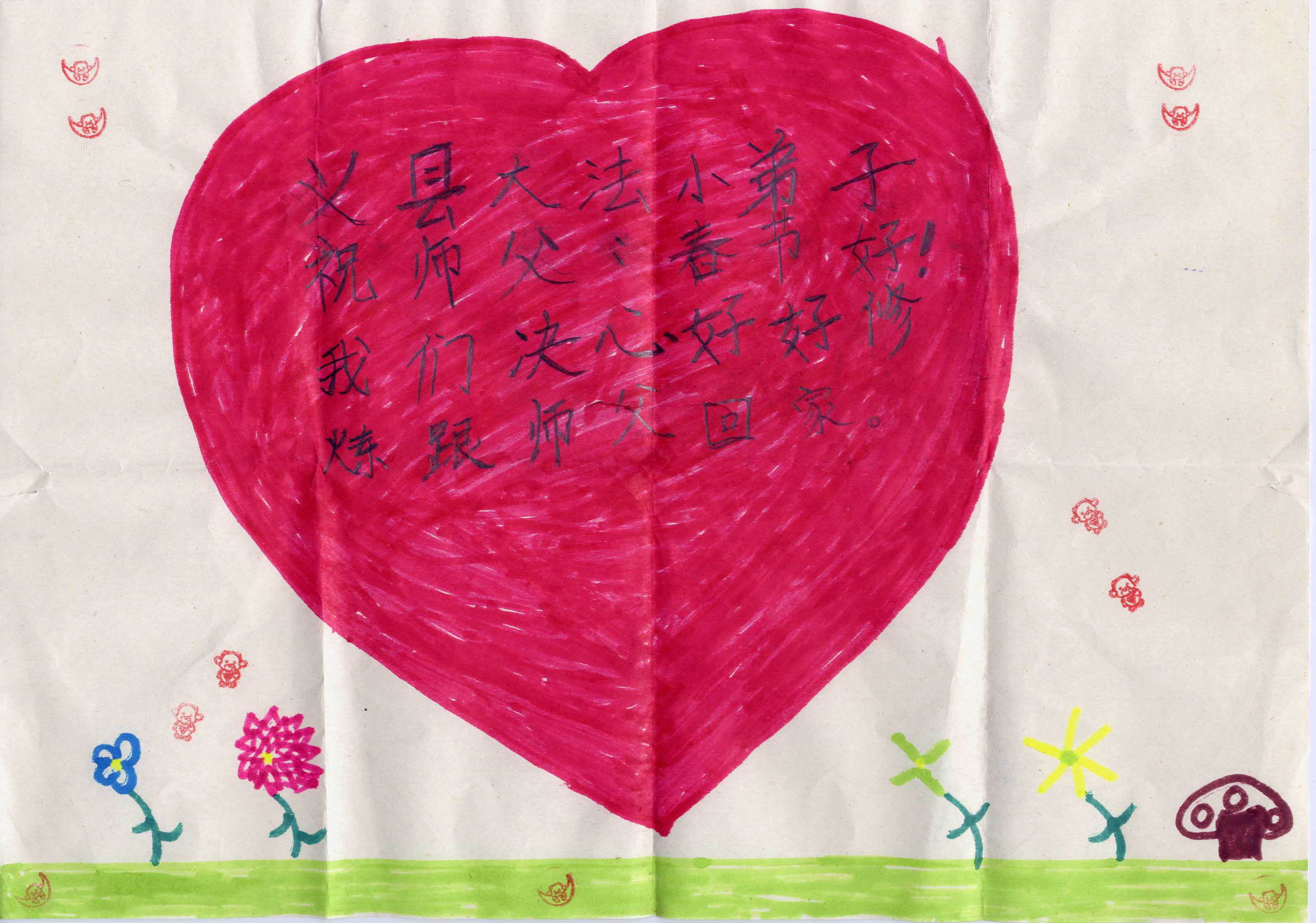 all practitioners from zhoukou city henan province wish teacher a happy chinese new year
