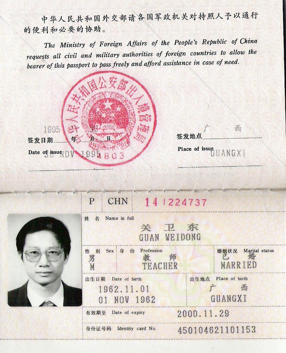 更新 护照