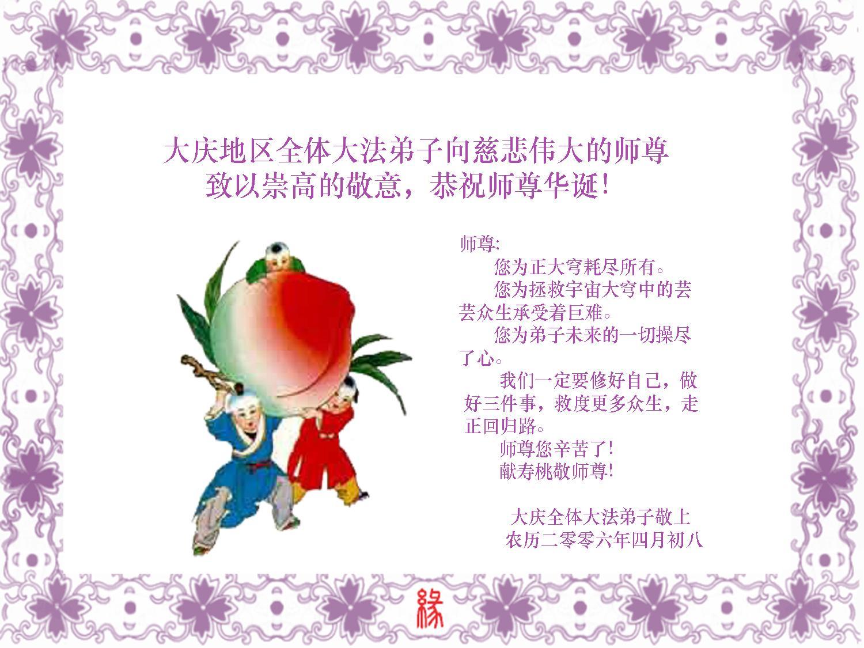 Falun Dafa Practitioners in China Wish Master Happy Birthday 1 – Happy Birthday Greetings Words